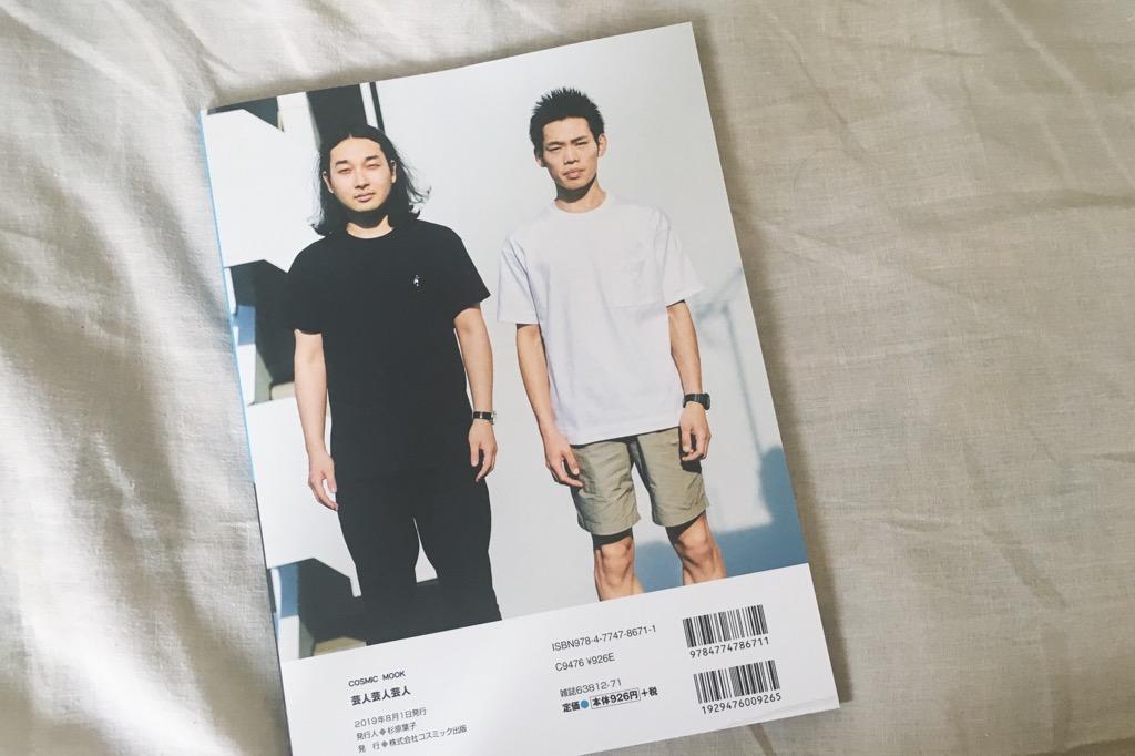 芸人の雑誌
